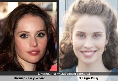 Фелисити Джонс и Хейда Рид