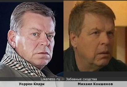 Уоррен Кларк и Михаил Кокшенов