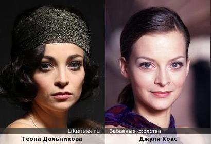 Теона Дольникова и Джули Кокс