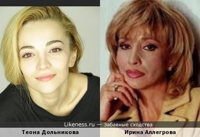 Теона Дольникова и Ирина Аллегрова