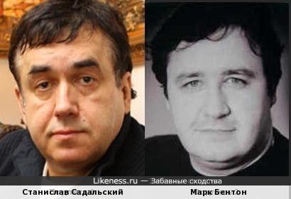 Станислав Садальский и Марк Бентон