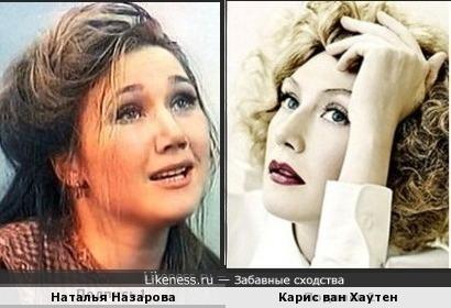 Наталья Назарова и Карис ван Хаутен