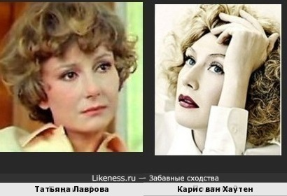 Татьяна Лаврова и Карис ван Хаутен