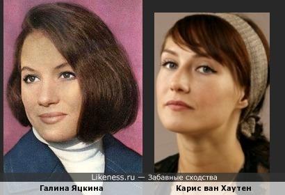 Галина Яцкина и Карис ван Хаутен