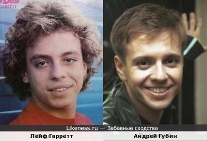Лейф Гарретт и Андрей Губин