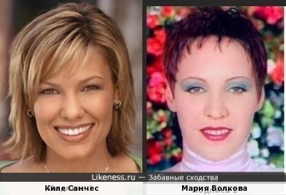 Киле Санчес и Мария Волкова