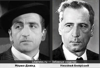 Марио Давид и Николай Боярский