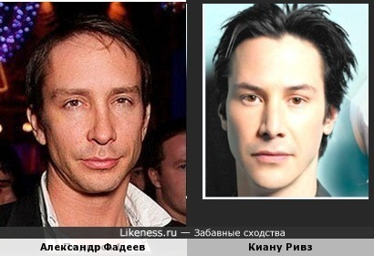 Александр Фадеев и Киану Ривз