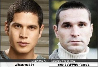 Дж.Д. Пардо и Виктор Добронравов