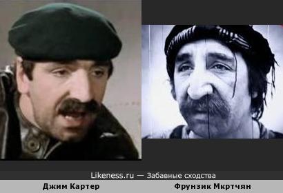 Джим Картер и Фрунзик Мкртчян