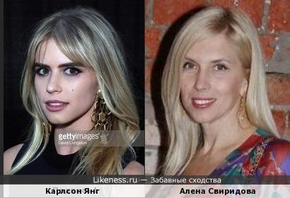 Карлсон Янг и Алена Свиридова