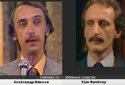 Александр Иванов и Хью Фрейзер