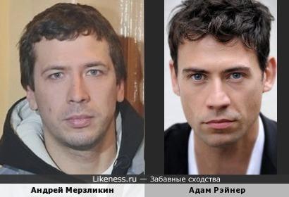 Андрей Мерзликин и Адам Рэйнер