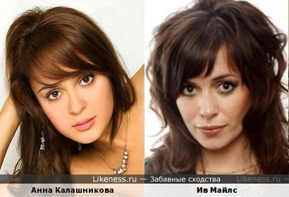 Анна Калашникова и Ив Майлс