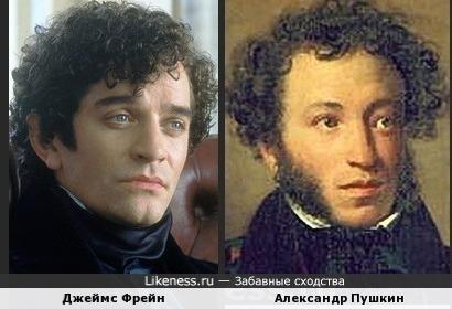 Джеймс Фрейн и Александр Пушкин