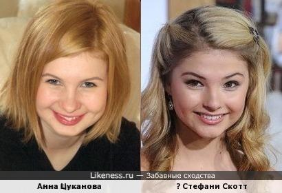Анна Цуканова и Стефани Скотт
