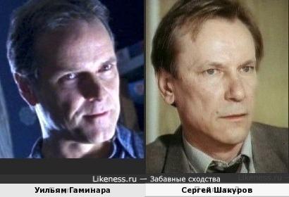 Уильям Гаминара и Сергей Шакуров