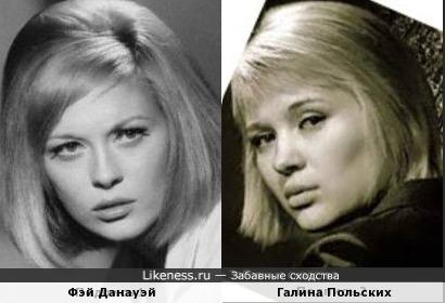 Фэй Данауэй и Галина Польских
