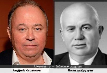 Андрей Караулов и Никита Хрущев