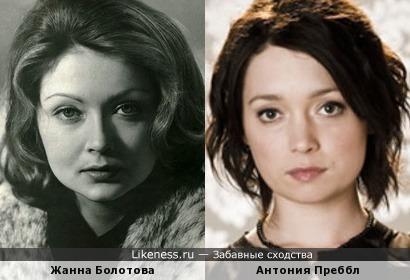 Жанна Болотова и Антония Преббл