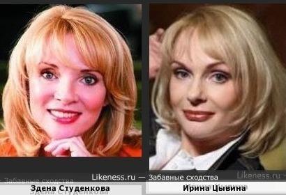 Здена Студенкова и Ирина Цывина