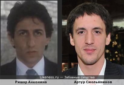 Ришар Анконина и Артур Смольянинов