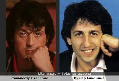 Сильвестр Сталлоне и Ришар Анконина