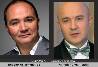 Владимир Полупанов и Николай Лукинский