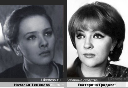 Наталья Тенякова и Екатерина Градова