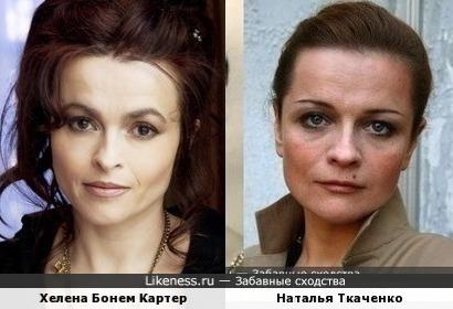 Хелена Бонем Картер и Наталья Ткаченко