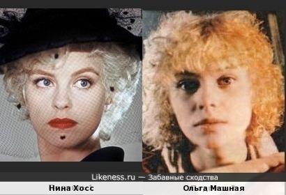 Нина Хосс и Ольга Машная