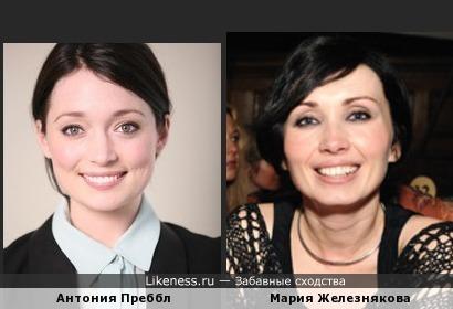Антония Преббл и Мария Железнякова