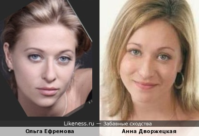 Ольга Ефремова и Анна Дворжецкая