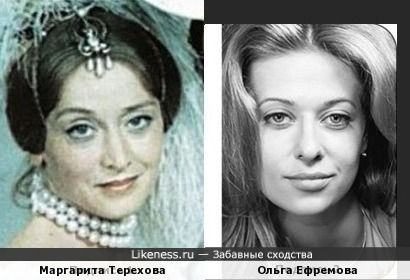 Маргарита Терехова и Ольга Ефремова