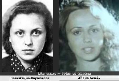 Валентина Караваева и Алена Беляк