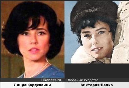 Линда Карделлини и Виктория Лепко