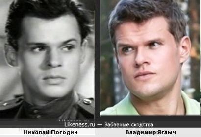 Николай Погодин и Владимир Яглыч