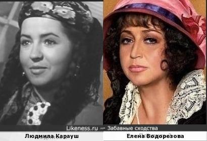 Людмила Карауш и Елена Водорезова