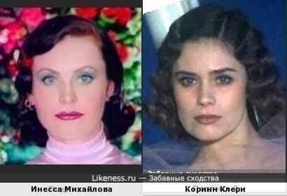 Инесса Михайлова и Коринн Клери