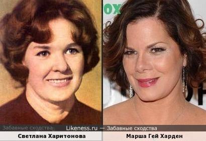 Светлана Харитонова и Марша Гей Харден