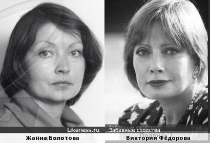 Жанна Болотова и Виктория Фёдорова