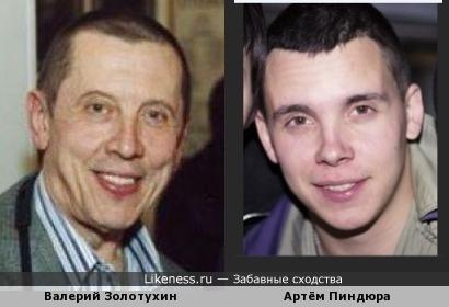 Валерий Золотухин и Артём Пиндюра