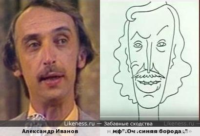 Александр Иванов в мультике