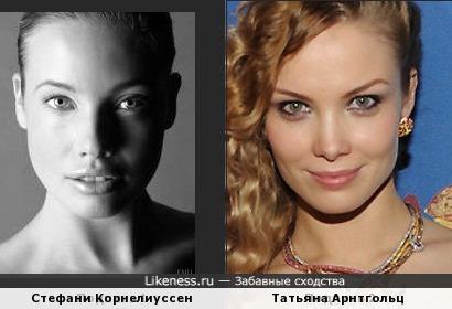 Стефани Корнелиуссен и Татьяна Арнтгольц