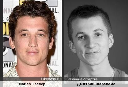 Майлз Теллер и Дмитрий Шаракоис
