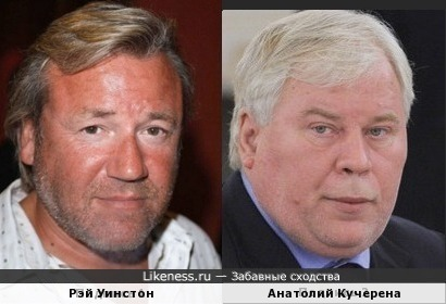Рэй Уинстон и Анатолий Кучерена