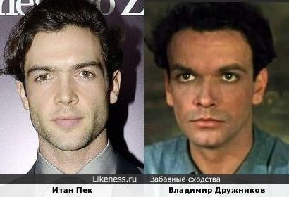 Итан Пек и Владимир Дружников