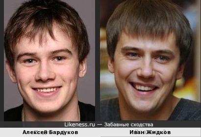 Алексей Бардуков и Иван Жидков