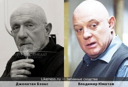 Джонатан Бэнкс и Владимир Юматов