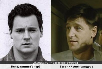 Бенджамин Уокер и Евгений Александров